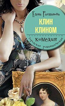 Елена Рахманова - Клин клином