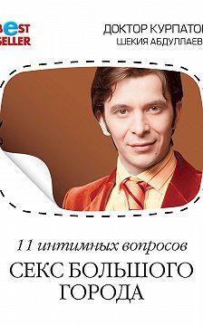 Андрей Курпатов - 11 интимных вопросов. Секс большого города