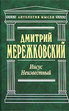 Дмитрий Мережковский - Иисус Неизвестный