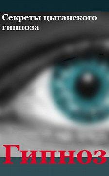 Илья Мельников - Секреты цыганского гипноза