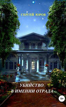 Сергей Юров - Убийство в имении Отрада