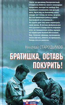 Николай Стародымов - Братишка, оставь покурить!