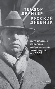 Теодор Драйзер - Драйзер. Русский дневник
