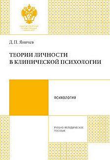 Дмитрий Яничев - Теории личности в клинической психологии