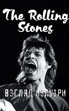 Доминик Ламблен - The Rolling Stones. Взгляд изнутри