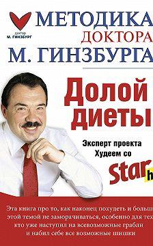 Михаил Гинзбург - Долой диеты!