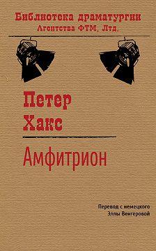 Петер Хакс - Амфитрион