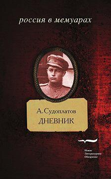 Александр Судоплатов - Дневник