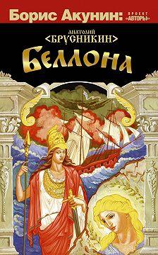 Борис Акунин - Беллона