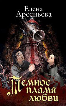 Елена Арсеньева - Темное пламя любви