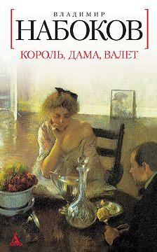 Владимир Набоков - Король, дама, валет