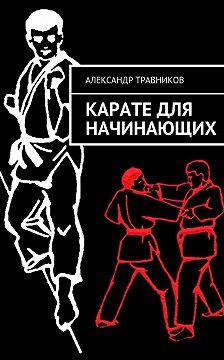 Александр Травников - Карате для начинающих