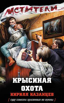 Кирилл Казанцев - Крысиная охота