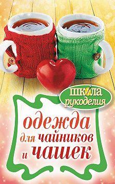 Евгения Михайлова - Одежда для чайников и чашек
