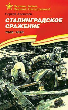 Сергей Алексеев - Сталинградское сражение. 1942—1943