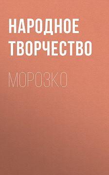 Народное творчество (Фольклор) - Морозко
