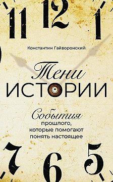 Константин Гайворонский - Тени истории
