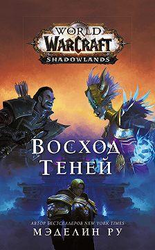 Мэделин Ру - World of Warcraft. Восход теней