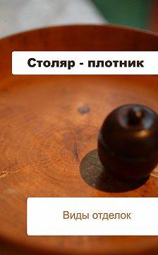 Илья Мельников - Столяр-плотник. Виды отделок