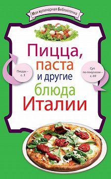 Неустановленный автор - Пицца, паста и другие блюда Италии