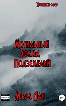 Лебэл Дан - Могильный холод подземелий