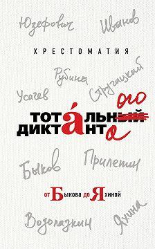 Дина Рубина - Хрестоматия Тотального диктанта от Быкова до Яхиной