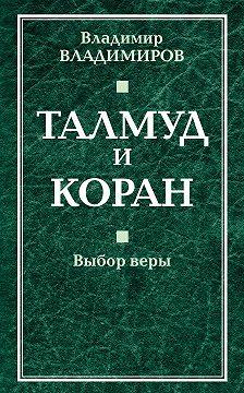 Владимир Владимиров - Талмуд и Коран. Выбор веры