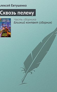 Алексей Евтушенко - Сквозь пелену