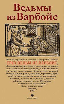 Неизвестный автор - Ведьмы из Варбойс. Хроники судебного процесса