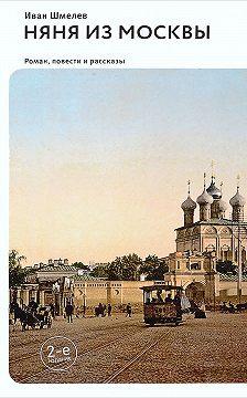 Иван Шмелев - Няня из Москвы (сборник)