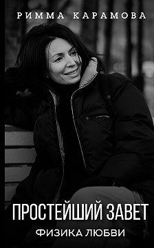 Римма Карамова - Простейший Завет. Физика любви