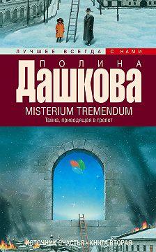 Полина Дашкова - Misterium Tremendum. Тайна, приводящая в трепет