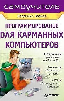 Владимир Волков - Программирование для карманных компьютеров