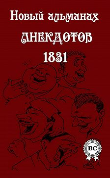 Сборник - Новый альманах анекдотов 1831 года