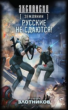Роман Злотников - Русские не сдаются!