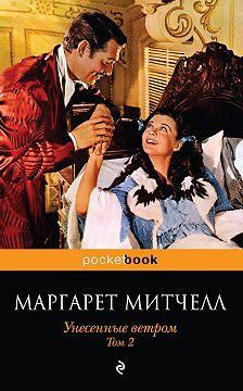 Маргарет Митчелл - Унесенные ветром. Том 2