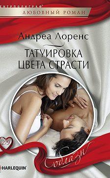 Андреа Лоренс - Татуировка цвета страсти