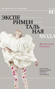 Франческа Граната - Экспериментальная мода. Искусство перформанса, карнавал и гротескное тело