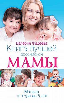 Валерия Фадеева - Книга лучшей российской мамы. Малыш от года до 5 лет