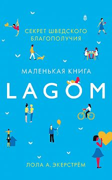 Лола Экерстрём - Lagom. Секрет шведского благополучия