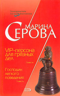 Марина Серова - VIP-персона для грязных дел