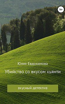 Юлия Евдокимова - Убийство со вкусом кьянти
