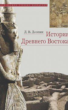 Дмитрий Деопик - История Древнего Востока