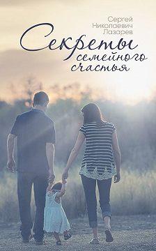 Сергей Лазарев - Секреты семейного счастья
