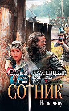 Евгений Красницкий - Сотник. Не по чину