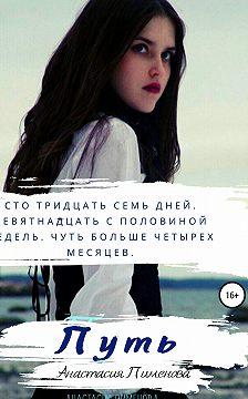 Анастасия Пименова - Путь