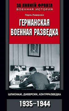 Пауль Леверкюн - Германская военная разведка. Шпионаж, диверсии, контрразведка. 1935-1944