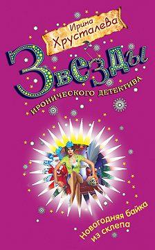 Ирина Хрусталева - Новогодняя байка из склепа