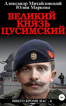 Александр Михайловский - Великий князь Цусимский