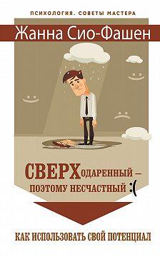 Жанна Сио-Фашен - Сверходаренный – поэтому несчастный :( Как использовать свой потенциал